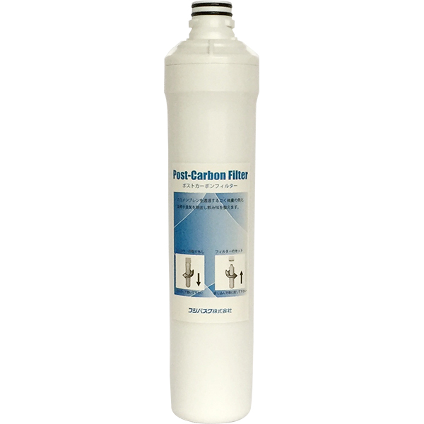ポストカーボンフィルター(Post Carbon Filter)