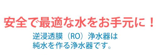 ro_img02